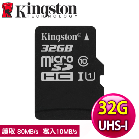 Kingston 金士頓 32G MicroSDHC(C10) UHS-I 記憶卡(SDC10G2/32GBFR)