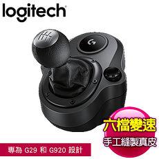 Logitech 羅技 Driving Force 變速器《G29 賽車方向盤專用》
