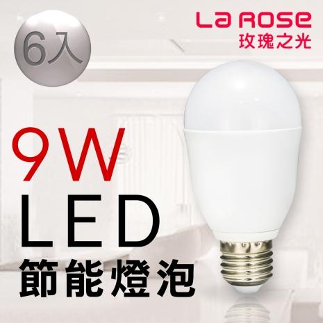 【La Rose】9W LED 節能燈泡(6入)
