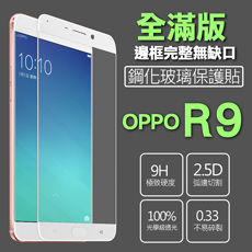 【SSG】OPPO R9 保護貼 全滿版 鋼化玻璃 0.33mm 9H 硬度 2.5D弧邊