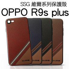 【SSG】OPPO R9s Plus 維爾系列保護殼
