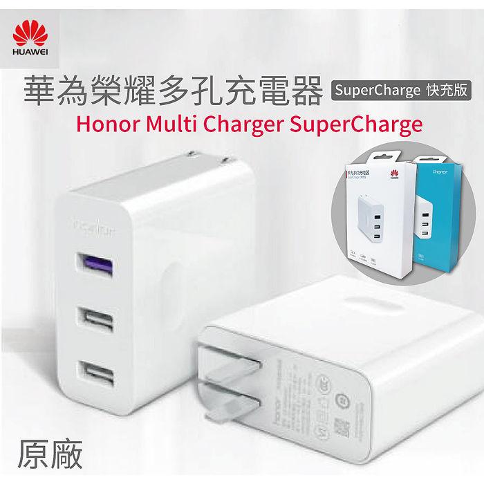 華為榮耀多孔充電插頭SuperCharge 4.5V5A