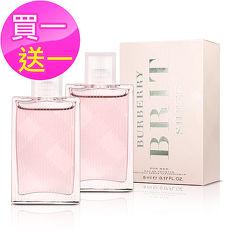 (買一送一)Burberry 粉紅風格女性淡香水小香(5ml)