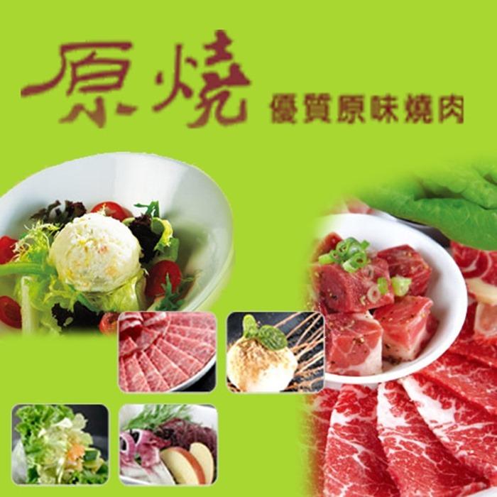 原燒優質原味燒肉套餐券(4張) -王品系列