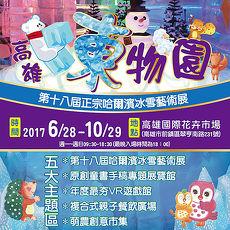2張組↘【高雄】高雄凍物園平假日優待票