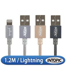 【INTOPIC】MFI Lightning 鋁合金傳輸線 CB-IUA-01