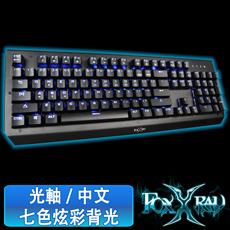 FOXXRAY 曜光光軸機械式電競鍵盤(FXR-HKO-11)
