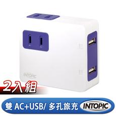 INTOPIC 广鼎 二合一多孔充电器(CU-006/白色/2入组)