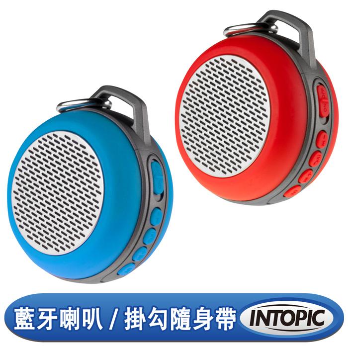 INTOPIC 廣鼎 多功能藍牙喇叭(SP-HM-BT173)紅色