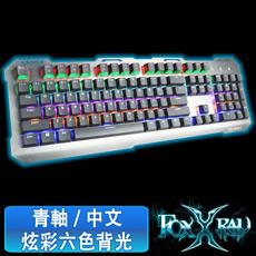 FOXXRAY 銀翼戰狐機械電競鍵盤(FXR-HKM-19/青軸)