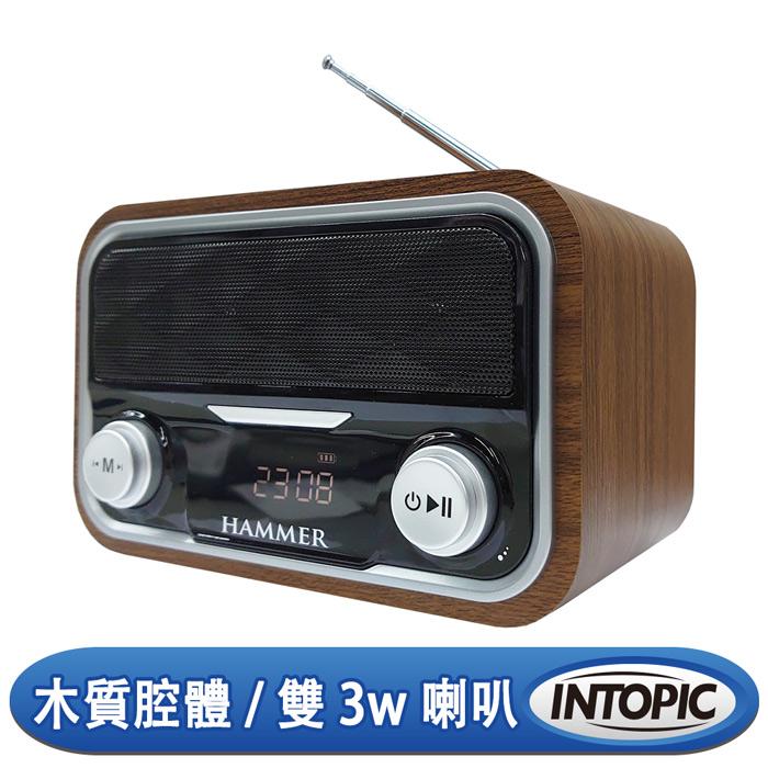 (帶路雞)INTOPIC 廣鼎 木質高音質藍牙喇叭(SP-HM-BT273)