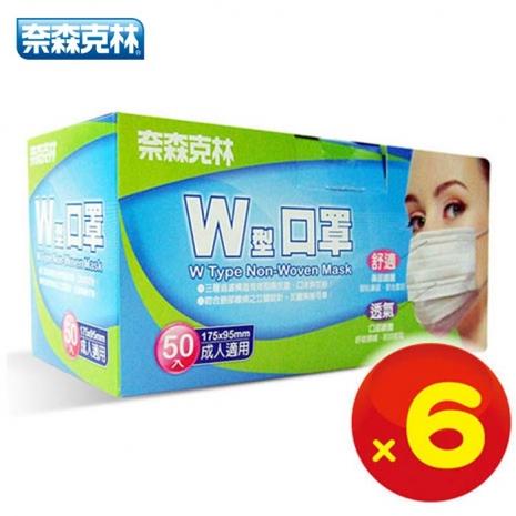 【奈森克林】W型口罩(50入/盒)‧舒適、透氣、成人適用(175X95mm)【一組6盒】