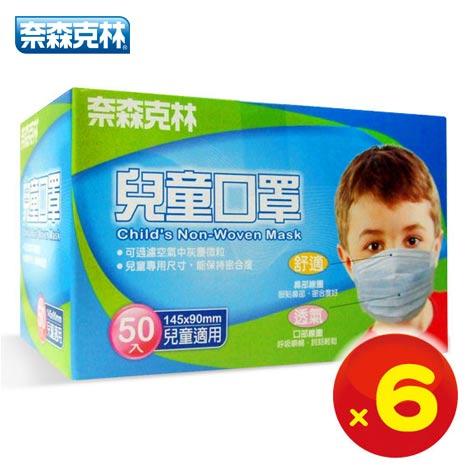 【奈森克林】兒童口罩(50入/盒)‧舒適、透氣、兒童適用(145X90mm)【一組6盒】超人氣