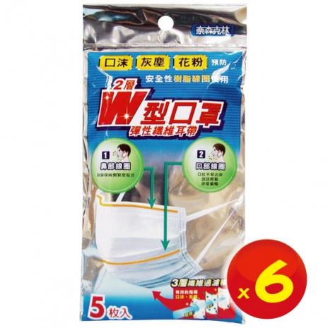 【奈森克林】W型口罩(5入/袋)【一組6袋】