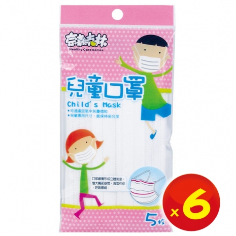 【奈森克林】兒童口罩(5入/袋)‧兒童專用【一組6袋】
