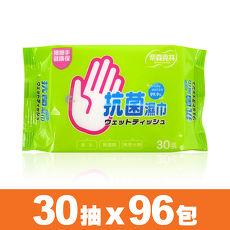 【奈森克林】純水抗菌濕紙巾30抽X96包入