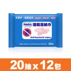 【奈森克林】酒精濕紙巾20抽X12包入