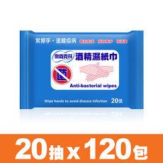 【奈森克林】酒精濕紙巾20抽X120包入
