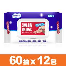 【奈森克林】酒精濕紙巾60抽(掀蓋)X12包入
