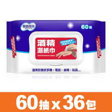 【奈森克林】酒精濕紙巾60抽(掀蓋)X36包入
