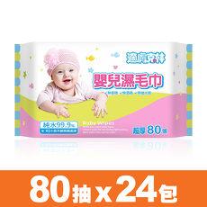 【適膚克林】嬰兒濕毛巾/濕紙巾加厚80抽X24包入