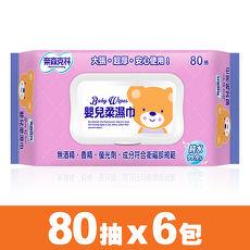 【奈森克林】嬰兒柔濕巾80抽-加厚掀蓋X6包入