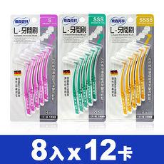 【奈森克林】L型齒間刷/牙間刷(8支/卡)X12卡組SSSS