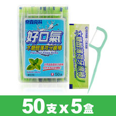 【奈森克林】木糖醇薄荷牙線棒-單支包(50支/盒)X超值5入組
