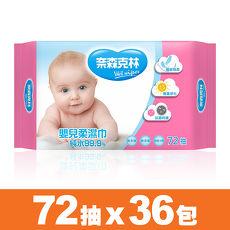 【奈森克林】嬰兒護膚柔濕巾濕紙巾70+2抽x36包入