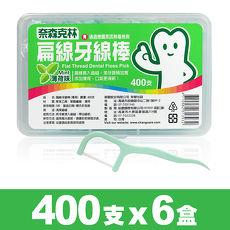 【奈森克林】薄荷扁線牙線棒(400支/盒)X超值6入組