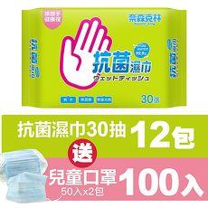 【奈森克林】純水抗菌濕紙巾30抽x12包(送兒童口罩100入)_特賣