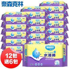 奈森克林 水滴將純水柔濕巾90抽買12送6(雙11app)