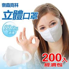 奈森克林 立體三層口罩經濟超值包200枚入(50入x4包)_特賣