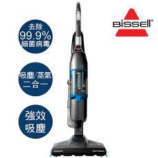 美國 Bissell 必勝 Vac & Steam 二合一蒸氣殺菌吸塵器1132L