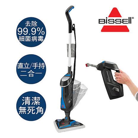 美國 Bissell 必勝 多功能分離式蒸氣拖把 1544H