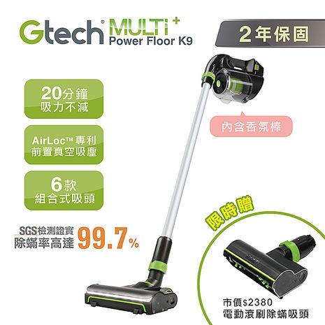 英國 Gtech 小綠 Power Floor K9 寵物版無線吸塵器(贈除蟎吸頭)