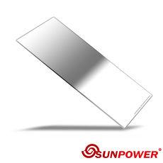 SUNPOWER MC PRO 100x150 SOFT ND 1.2 (SPUX-SGD/1.2) 玻璃方型 軟式漸層減光鏡片(減4格)