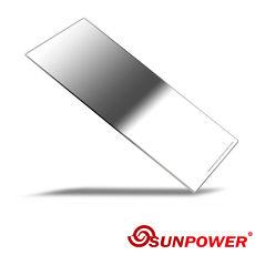 SUNPOWER MC PRO 100x150 Reverse ND 1.2 (SPUX-RGD/1.2) 玻璃方型 反向漸層減光鏡(減4格)