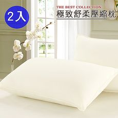 【ceres席瑞絲】超細纖維極致舒柔壓縮枕2入(B0637*2)