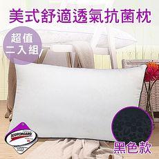 【ceres席瑞絲】美式抗菌透氣澎澎舒柔枕二入-二色任選 (B0376*2)黑色+白色