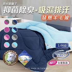 預購3/2【CERES】台灣製 吸濕排汗 奈米銀離子 雙色發熱羊毛被 升級版1.6KG/多色任選(B0711AB~NS)鐵灰+淺灰