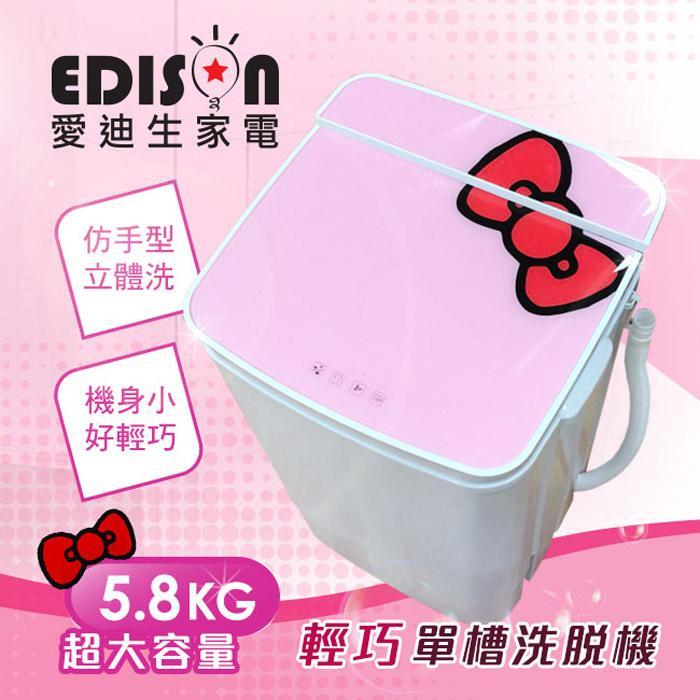 【EDISON 愛迪生】單槽5.8公斤洗衣機 附脫水功能 迷你二合一 粉紅(E0001-A58)