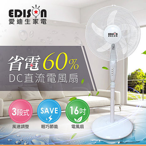 16吋DC直流節能氣旋電風扇/立扇E0008-D
