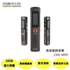 西歐科技 迷你口紅機 高質質金屬錄音筆 16G CME-8809