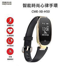 智能時尚心律手環 西歐科技 CME-X8-H50玫瑰金