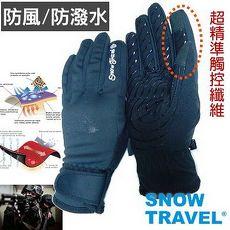 [SNOW TRAVEL]美國特種100%防風/防潑水超保暖超薄合身精準觸控手套AR-71/美國特種靜電精準感應纖維材質與(WINDSTOPPER材質)同等級