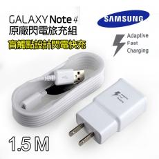 裸裝【三星】Samsung Galaxy Note 4 (N910) 盲觸點閃電旅充組 9V-1.67A《充電頭+1.5米傳輸線》