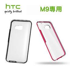 【HTC原廠】HTC One M9 原廠雙色保護殼 (HC C1153)粉色