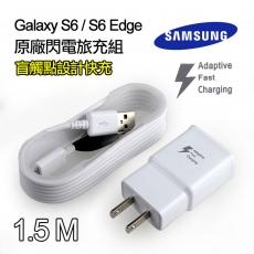 裸裝【三星】Samsung Galaxy S6 / S6 Edge 盲觸點閃電旅充組 9V-1.67A《充電頭+1.5米傳輸線》