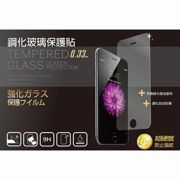 $100/件【2入組】iPhone系列 9H鋼化玻璃保護貼 0.33mm(多入賣場)iPhone 6/6S